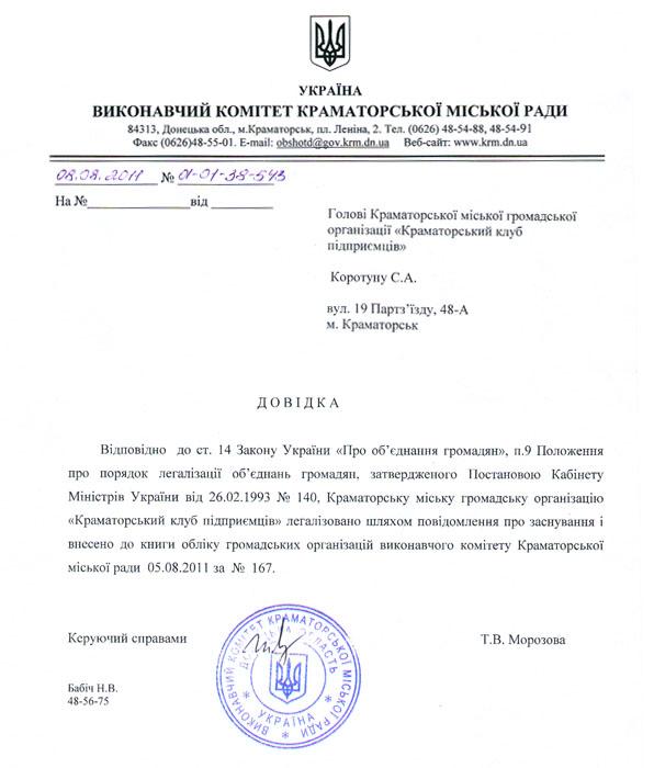 Документ Клуб Предпринимателей Краматорска