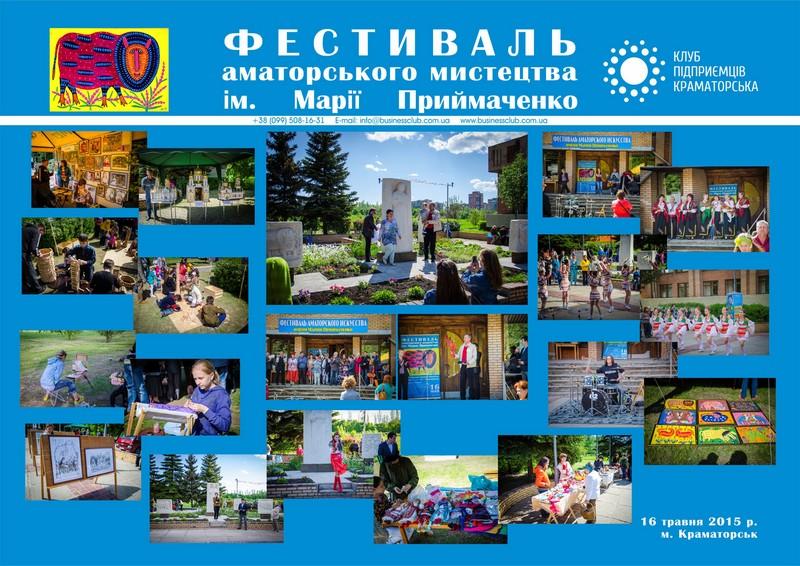 Фестиваль аматорского искусства в Краматорске 2015
