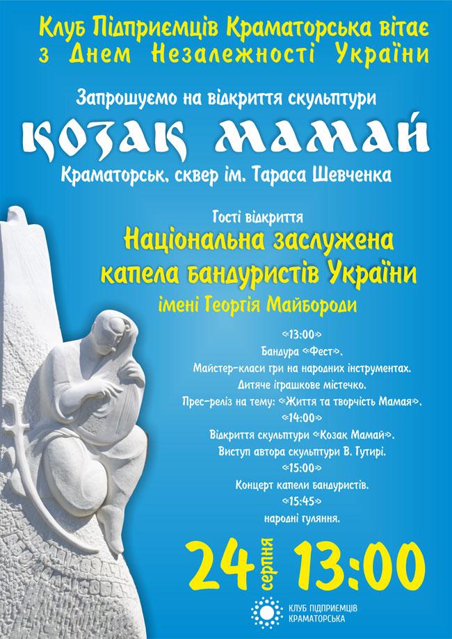 Афиша мероприятий на День Независимости Украины 2015 в Краматорске