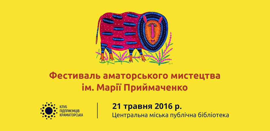 Фестивалm аматорського мистецтва ім. Марії Приймаченко, баннер