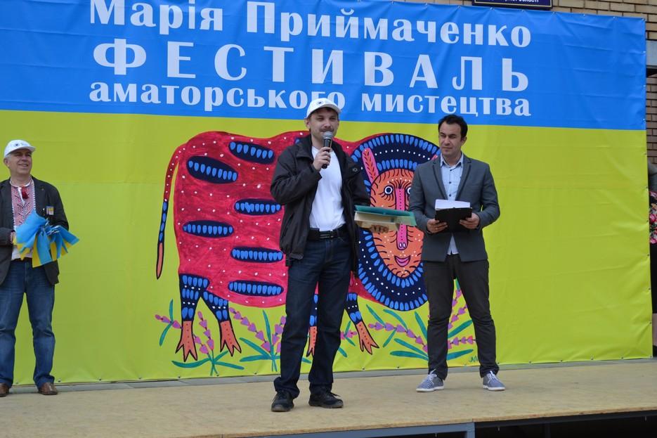 Фестиваль аматорського мистецтва імені Марії Приймаченко, фото 1