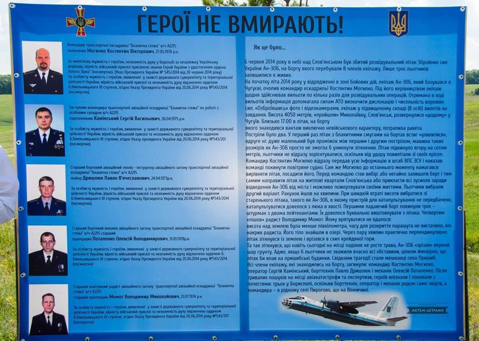 Відкриття меморіалу «Скорботний янгол», фото 2