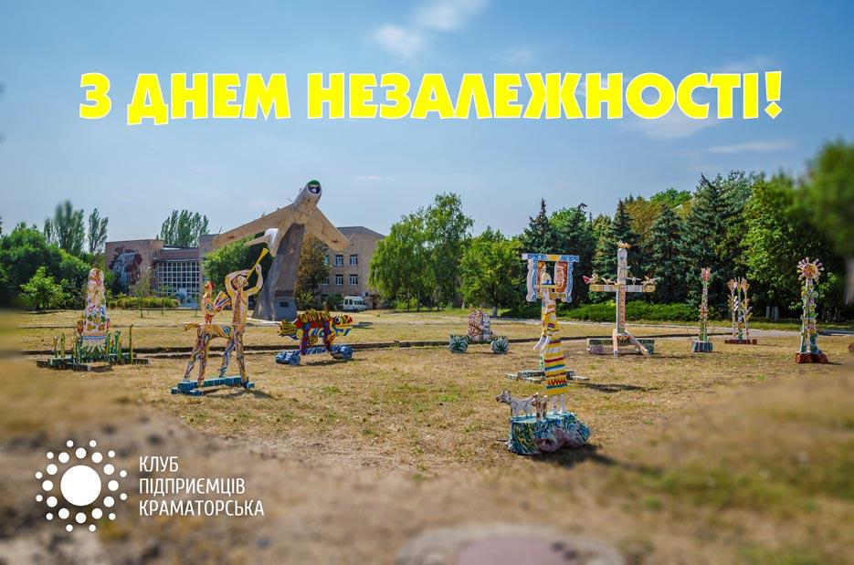 З Днем незалежності Краматорськ