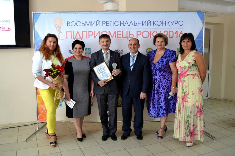 Підприємець року Донецької області 2016