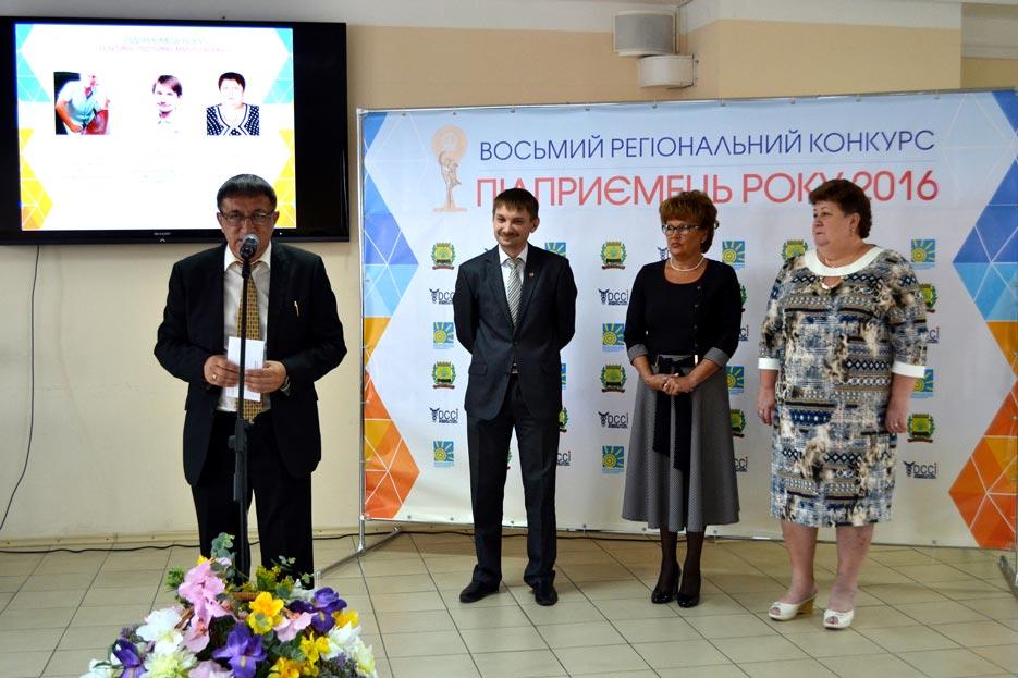 Підприємець року Донецької області 2016, фото 3