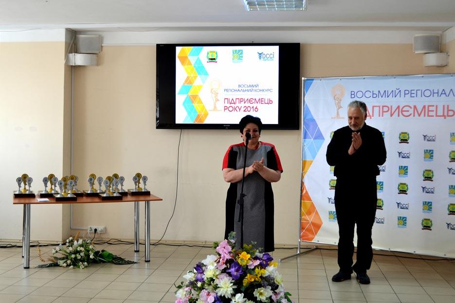 Підприємець року Донецької області 2016, фото 4