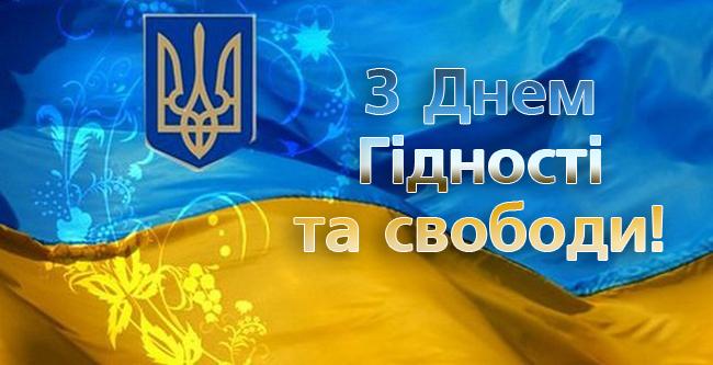 З Днем Гідності та Свободи, Краматорськ!