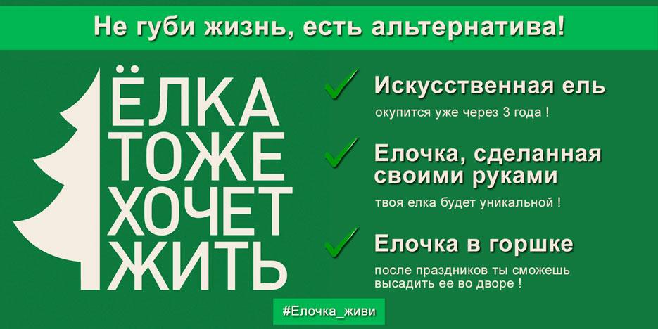 #Елочка_живи