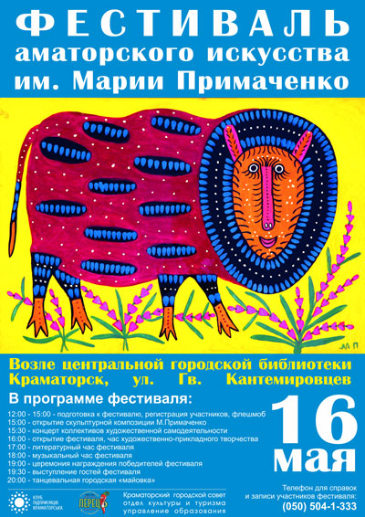 Фестиваль аматорского искусства Краматорск