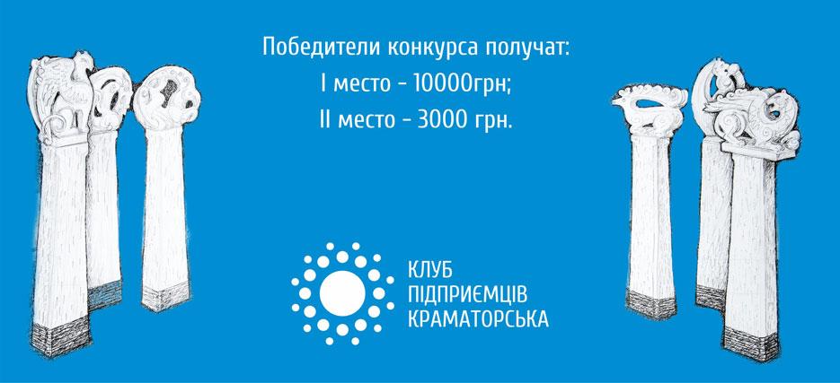 Парк сучасної скульптури Краматорськ