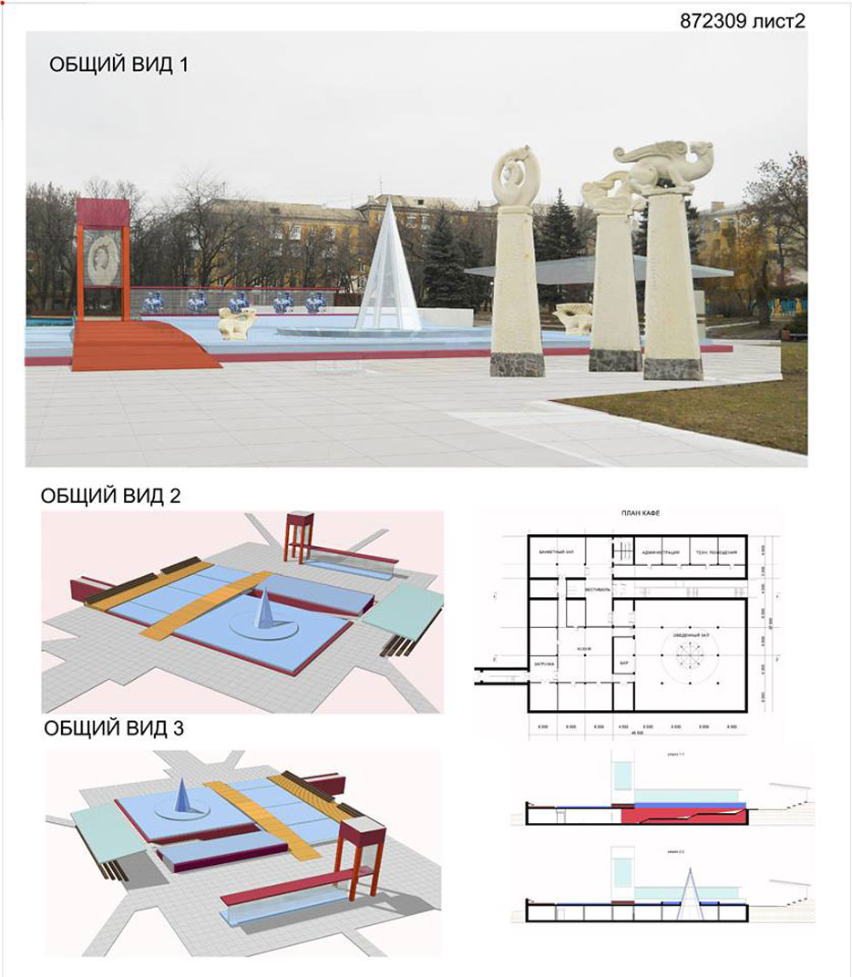 Парк сучасної скульптури Краматорськ Проект 6-2