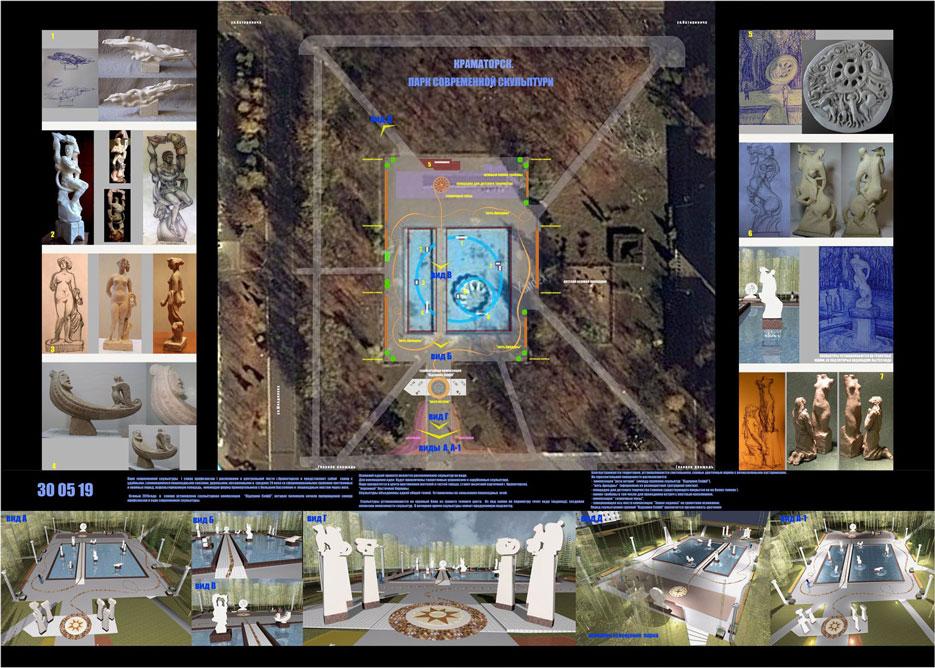 Парк сучасної скульптури Краматорськ Проект 3