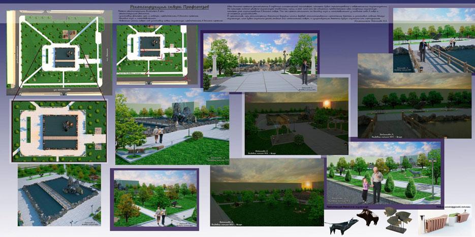 Парк сучасної скульптури Краматорськ Проект 1