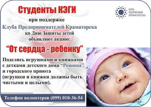 Детский дом «Рощица» Краматоск