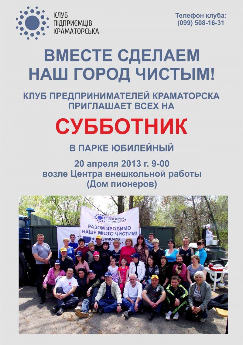Субботник Краматорск